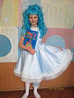 Костюм Мальвины, Детский карнавальный костюм Мальвины, Костюм Мальвины в Украине
