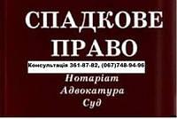 Наследство в Украине в 2014 году