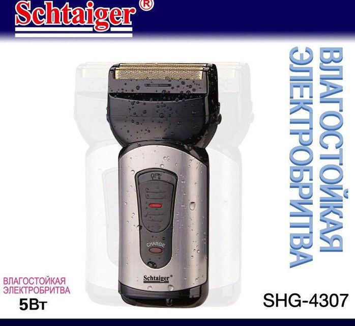 Бритва Schtaiger 4307-SHG электрическая влагостойкая , бритвы, мужская бритва