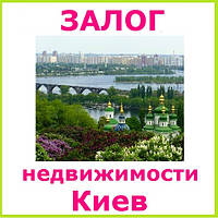 Залог недвижимости Киев
