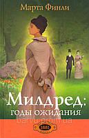 Милдред: годы ожидания. Книга 3 Марта Финли