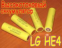 Высокотоковый аккумулятор LG HE4 18650 2500mAh 30A