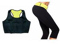 Комплект для похудения Neotex, бриджи и топ, женская одежда