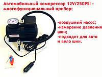 Автомобильный компрессор 250psi/10-12Amp/25л, автотовары