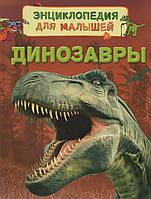 Динозавры. Энциклопедия для малышей.Стефани Тернбулл