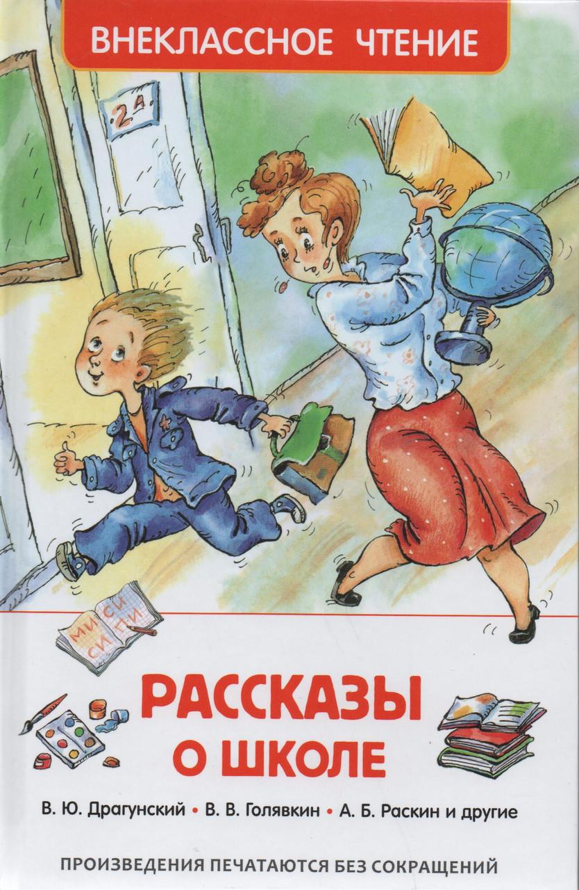 Рассказы о школе (вч). В. Ю. Драгунский, В.В. Голявкин, А. Б. Раскин