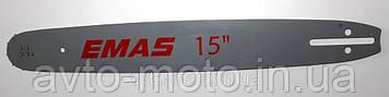"Шина 15"" 1,3mm 325 бензопилы HUSQWARNA-137-142"