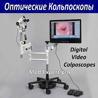 Оптические Кольпоскопы и Видеокольпоскопы