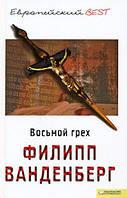 Филипп Ванденберг Восьмой грех