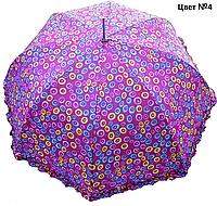 Женский зонт трость с рюшиком 8 спиц. Зонтик полуавтомат от дождя. Цвет №4!