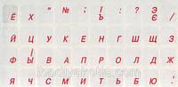 Наклейки на клавиатуру с красными буквами, для клавиатуры ноутбука