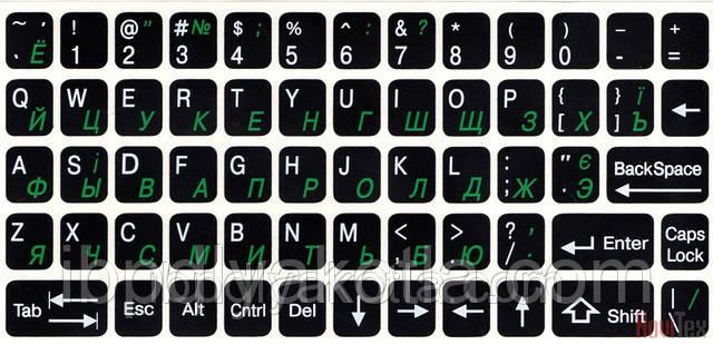 Наклейки на клавиатуру два цвета полноразмерные (черн.фон/бел/зел), для клавиатуры ноутбука