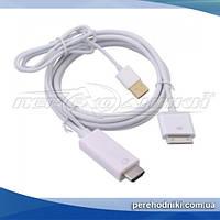 Кабель Apple 30-pin to HDMI + USB питание, 1.8 м