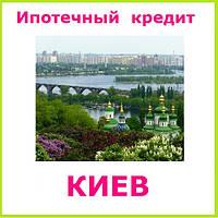 Ипотечный кредит Киев