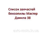Список запчастей бензопилы Мастер Данила 38