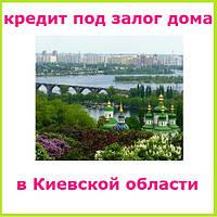 Кредит под залог дома в Киевской области