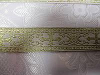 Тасьма галун церковна біла з  люрексом золото 2,5 см