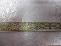 Тасьма галун церковна біла з  люрексом золото 1,5 см