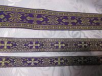 Тасьма галун церковна фіолетова з  люрексом золото м1,5 см