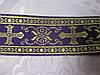 Тасьма галун церковна фіолетова з  люрексом золотом 4,5 см