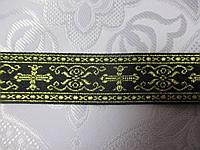 Тасьма галун церковна чорна з  люрексом золото 2,5 см