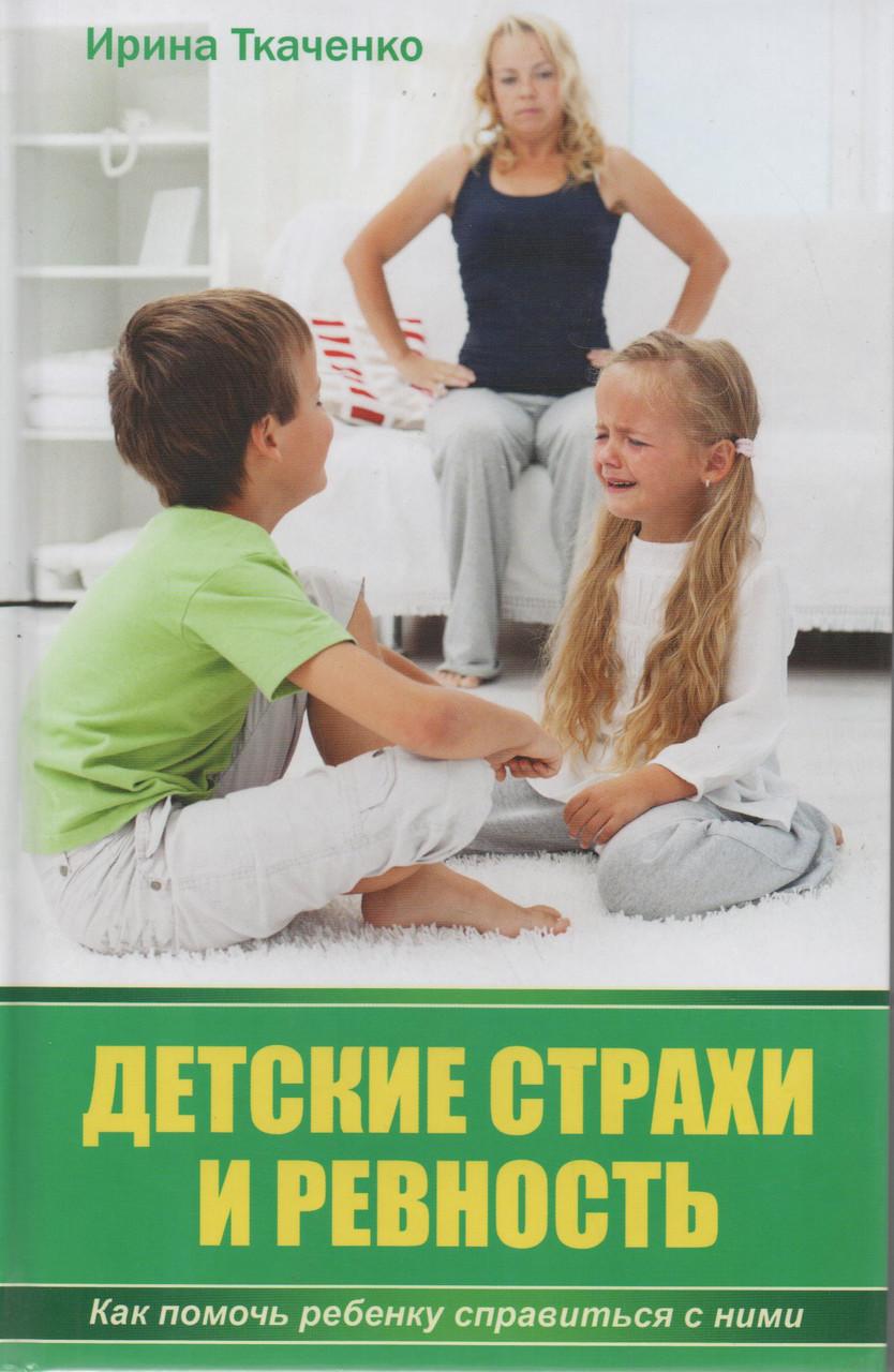 Дитячі страхи і ревнощі. Як допомогти дитині впоратися з ними. В. Ткаченко