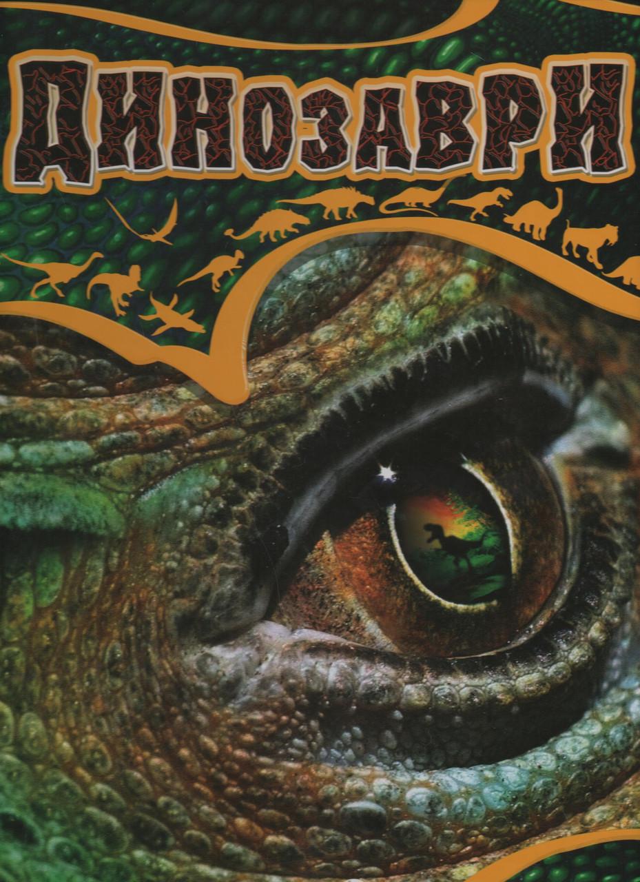 Динозаври. Ілюстрована енциклопедія. Т. С. Жабська
