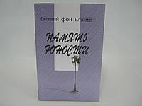 Блюме Є. Пам'ять юності (б/у)., фото 1