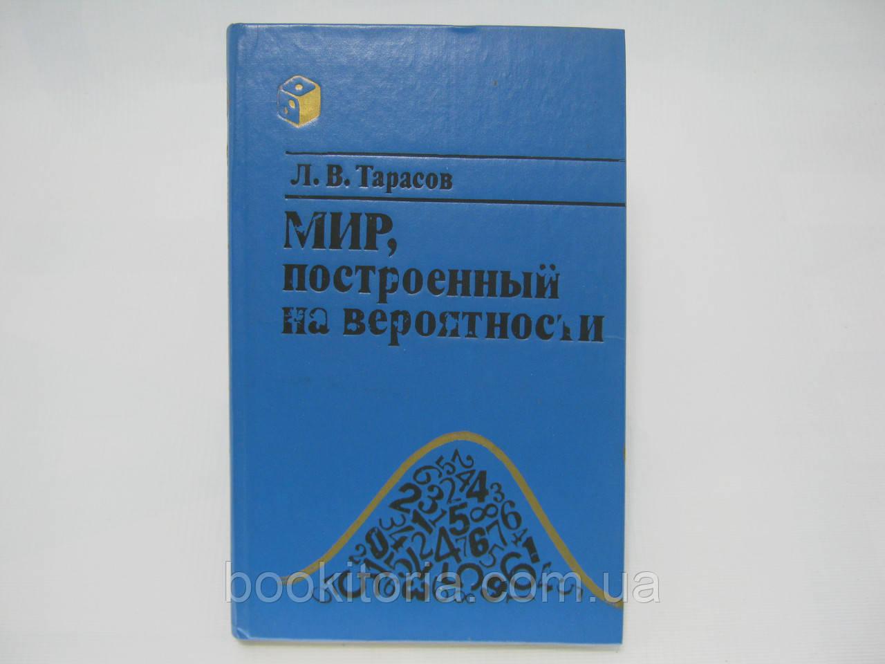 Тарасов Л.В. Мир, построенный на вероятности (б/у).