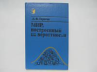Тарасов Л.В. Мир, построенный на вероятности (б/у)., фото 1