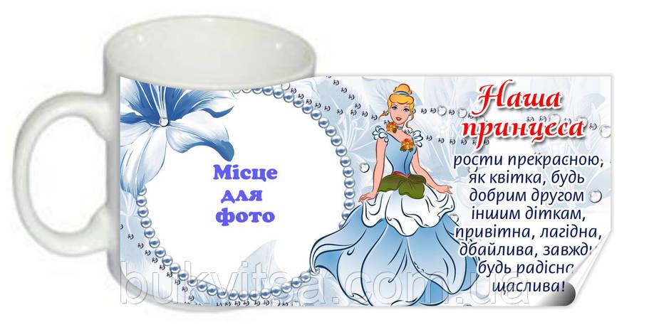 """Кружка """"Наша принцеса"""", фото 2"""