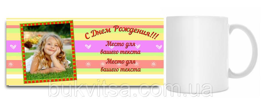 """Чашка """"З Днем Народження!!!"""", фото 2"""