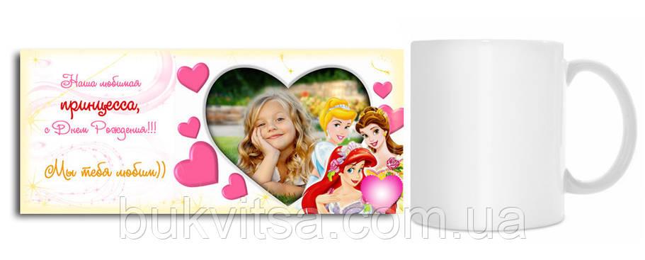 """Кружка """"Наша любимая принцесса, с Днём Рождения!!!"""", фото 2"""