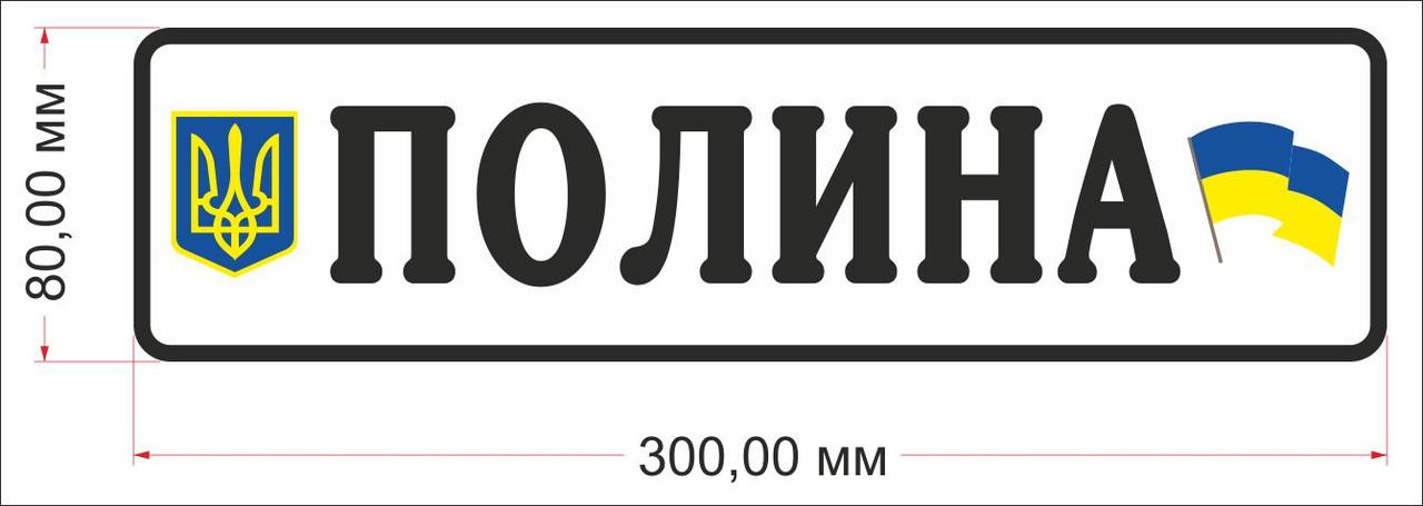 Номер на коляску Полина
