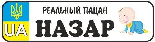 Номер на коляску (с малышом)