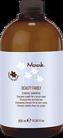 NOOK BEAUTY FAMILY Fly & Vol Шампунь для тонких и слабых волос 500мл, безсульфатный