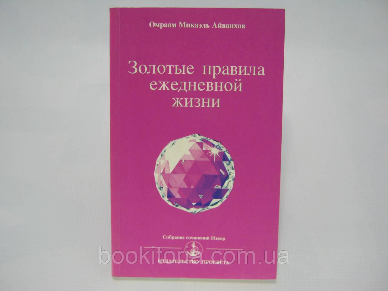 Айванхов О.М. Золотые правила ежедневной жизни (б/у).