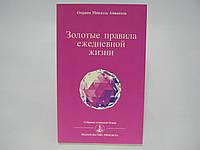 Айванхов О.М. Золотые правила ежедневной жизни (б/у)., фото 1