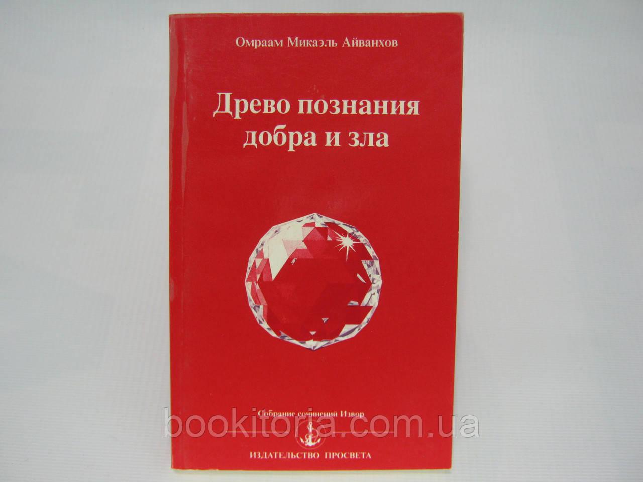 Айванхов О.М. Древо познания добра и зла (б/у).