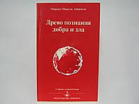 Айванхов О.М. Древо познания добра и зла (б/у)., фото 1