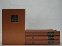 Новиков И.А. Собрание сочинений в четырех томах (б/у)., фото 1