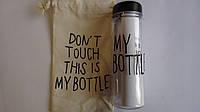 """Бутылка для воды """"My Bottle"""" с чехлом и сертификатом,500мл.Бутилка для напоїв My Bottle з льняним чохлом"""