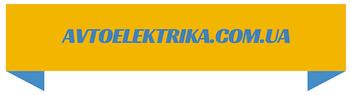 АВТОЭЛЕКТРИКА.COM.UA – предпусковые подогреватели двигателя. Блоки управления двигателем.