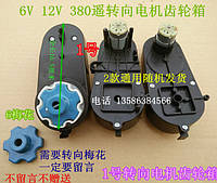 Рулевой редуктор #1 6V RS380 для детского электромобиля 6 лепестков