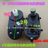 Рулевой редуктор #2 6V RS380 для детского электромобиля с прорезями