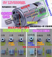 Мотор редуктора детского электромобиля RS550 12V 9000 оборотов