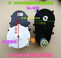 Рулевой редуктор #7 6V RS380 для детского электромобиля с прорезями
