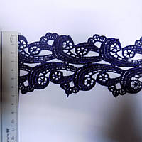 Мереживо макраме синє темне 6 см