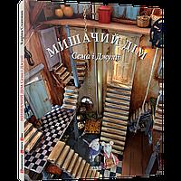 Книга Мишачий дім Сема і Джулії Видавництво Старого Лева (978-617-679-124-9)