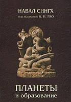 Планеты и образование. Сингх. Н. (под редакцией Рао К.-Н.)